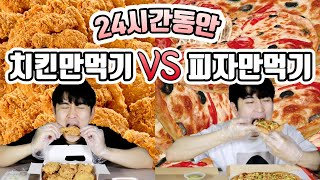 24시간 동안 치킨만 먹기 VS 피자만 먹기 (어떤게 …