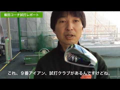 【アーメットインフィニ  9番アイアン試打】東京ネットゴルフ最安値販売