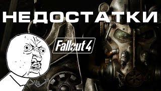 Недостатки Fallout 4 - докопался