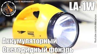 Аккумуляторный фонарь LA-1W Обзор + Тест - Яркий Луч