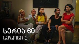ჩემი ცოლის დაქალები - სერია 60 (სეზონი 9)