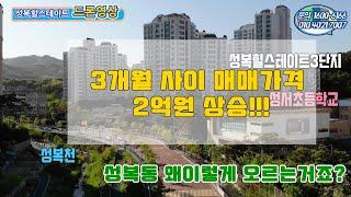 용인아파트 수지구 성복동 55평 회사보유분 바로입주 할…