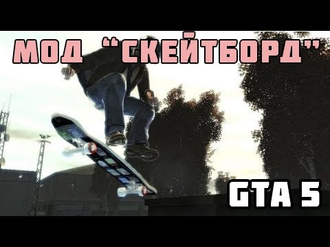 скачать мод на гта 5 на скейтборд - фото 3