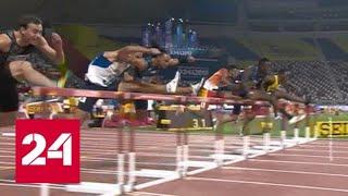 Чемпионат мира по легкой атлетике. У России уже три медали - Россия 24