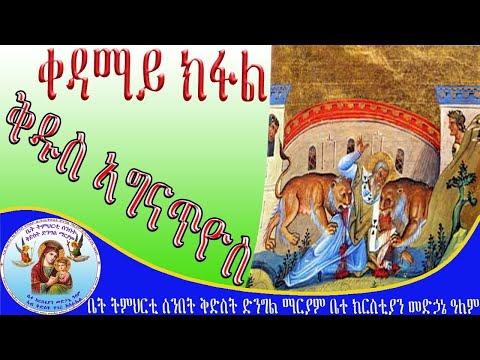 ቅዱስ ኣግናጥዮስ  1ይ ክፋል Eritrean Orthodox Tewahdo Church New Sbket 2020