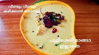 &quotമലയളകളട സവനത&quotripe mango curd curryvegമമപഴ പളശശര mango currymambazha pulisherry