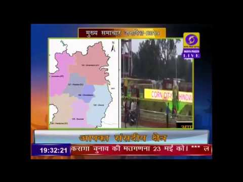 Janadesh 2019 Mukhya Samachar 3 April 2019