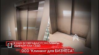 Лифт в МКД, чистка и полировка