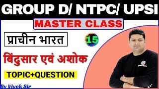 Class-15  RRC GROUP-D  2019  GK & GS By Vivek Sir प्राचीन भारत( बिंदुसार एवं अशोक) 01:00 pm