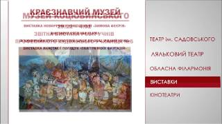 Афіша Вінниці 26.12 - 01.01.14(, 2014-12-29T08:59:35.000Z)