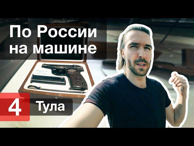 Тула // Автопутешествие по России — 4/6 — На машине по России