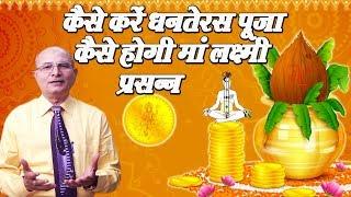 Dhanteras 2018 || केसे करें धनतेरश पूजा कैसे होगी माँ लक्ष्मी पसन्न || Dr I.s Bansal || Sahajyog Tv