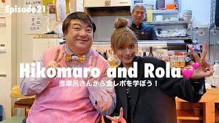 彦摩呂さんにおいしいお店で食レポを教わったよ〜💕🍣🇯🇵【Hikomaro taught me how to be the best food critic in Japan】