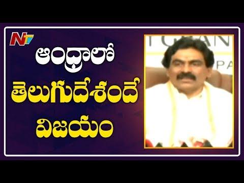 Lagadapati Rajagopal Survey on AP Election Results 2019 | NTV