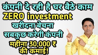 Zero investment से 30,000 income।without investment business ,me