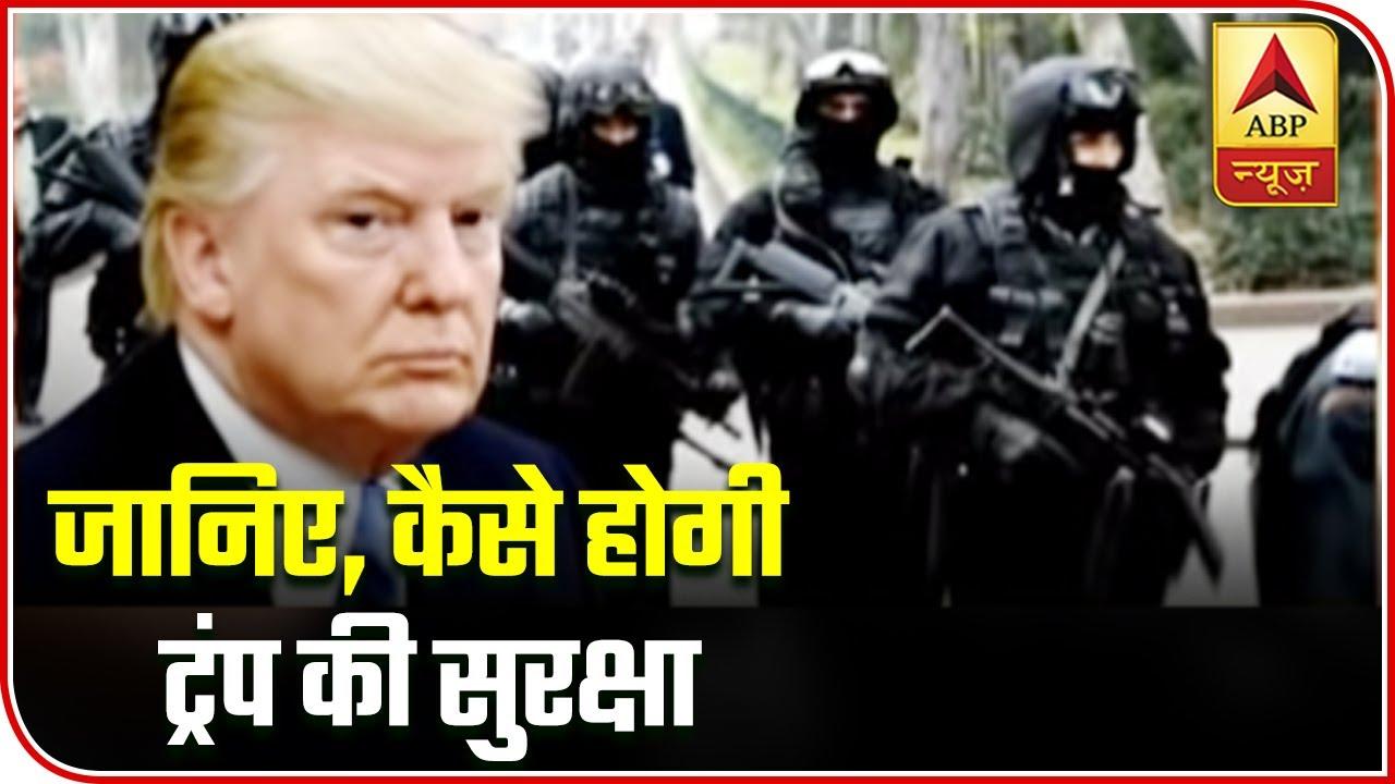 Glimpse Of Trump's Unbreachable Security In India | ABP News Смотри на OKTV.uz