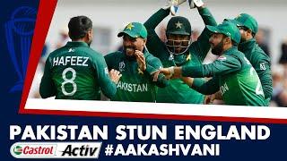 #CWC2019: PAKISTAN stun ENGLAND: Castrol Activ #AakashVani