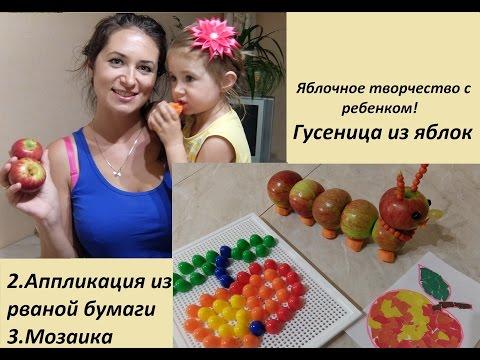 Яблочное творчество с ребенком. Поделки из яблок-гусеница, аппликация, мозаика!