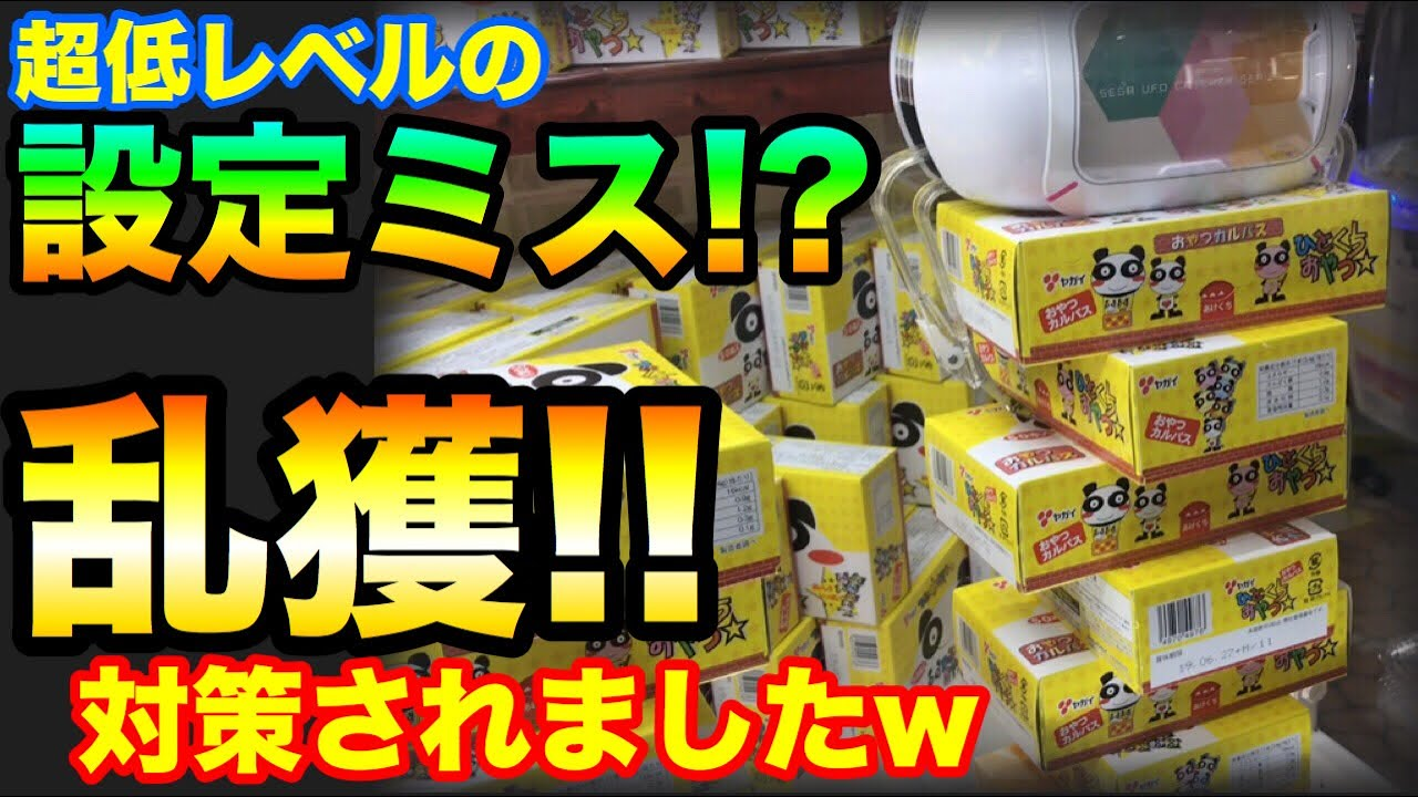 【クレーンゲーム】#361 設定ミスでお菓子乱獲!! 低レベルすぎ ...