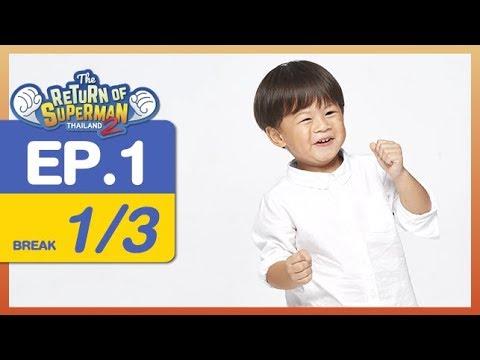 The Return of Superman Thailand Season 2 - Episode 1 - 4 พฤศจิกายน  2560 [1/3]