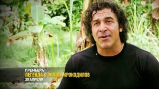 Discovery - Легенда о золоте крокодилов
