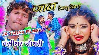 Jaan Sorry Sorry - जान सोर्री सोर्री - Bansidhar Chaudhary & Reema Bharti - Jk Yadav Films