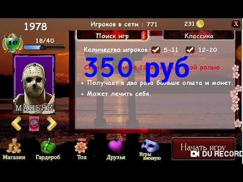 Продаю аккаунт мафия онлайн 350руб