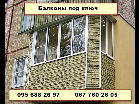 ремонт балконов в Харькове,- ремонт, утепление  и тд