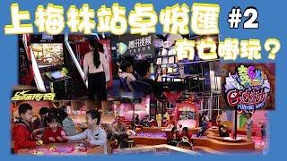 【公主北上遊】深圳上梅林站卓悅匯 #2 有乜嘢玩? ︳歡樂地帶、行超市、奈雪之茶