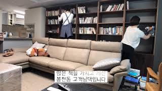 [스튜디오 아셀] 봉천동 홈스타일링 현장_ 거실책장정리
