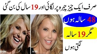 How To Look Younger Than Your Age || Remove Wrinkles And Spots Tips In Urdu \ Hindi