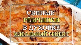 Свиные рёбрышки🍖в духовке - ИДЕАЛЬНЫЙ РЕЦЕПТ! 👍