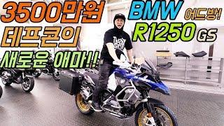 [데프콘TV] 3500만원짜리 쇼핑! 데프콘의 새 오토바이! BMW R1250GS 어드방 HP!