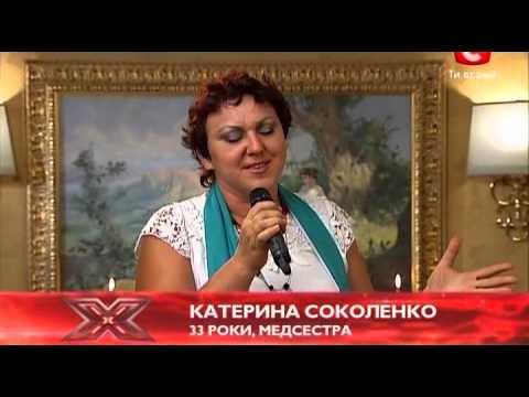 Видео, Х-фактор-3 Украина. Екатерина Соколенко. У судей 19.10.2012