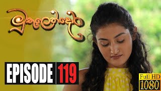 Muthulendora | Episode 119 05th October 2020 Thumbnail