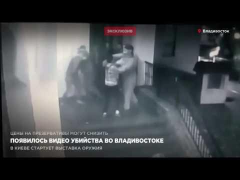 Смотреть Появилось видео убийства во Владивостоке онлайн