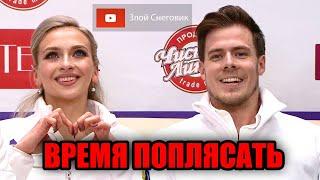 Танцы на Льду Гран При России Rostelecom Cup 2020 Перед Стартом