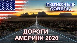 Дороги Америки 2020. Путешествия на автомобиле по США. Советы и рекомендации. Нью Йорк 2020.