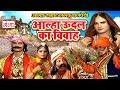 Alha Udal Ka Vivah (Part-1) - Lallu Bajpai Alha | New Bhojpuri Aalha 2017