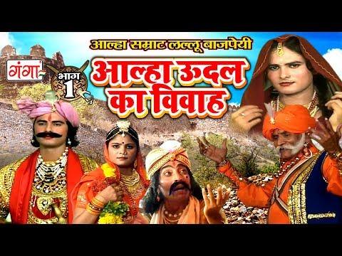 Alha Udal Ka Vivah (Part-1) - Lallu Bajpai Alha   New Bhojpuri Aalha 2017