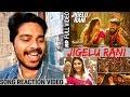 Jigelu Rani #REACTION Video Song | Rangasthalam | Ram Charan, Pooja Hegde | Oye Pk |
