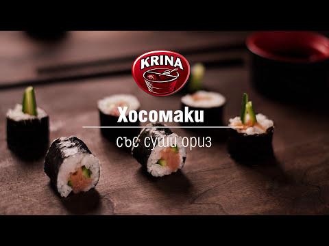 Хосомаки суши
