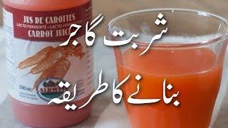 Sharbat e Gajar شربت گاجر بنانے کا طریقہ Gajar Ka Sharbat Ghar Main Kaise Banain | Carrot Recipes