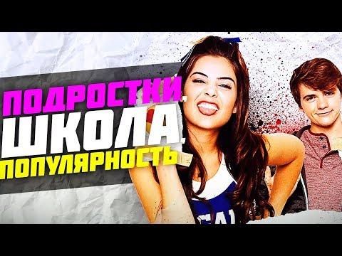 10 ФИЛЬМОВ ПРО ПОДРОСТКОВ, ШКОЛУ, ПОПУЛЯРНОСТЬ/ ПРОСТУШКА 2015