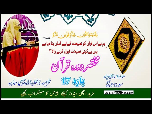 Dawrah e Quran Tafseer Quran Trjuma e Quran Parah 17 urdu | hindi