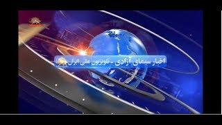 اخبار ایران و جهان از سیمای آزادی – دوشنبه ۲۱ اسفند ۱۳۹۶