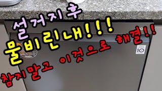[LG DIOS] 식기세척기 청소하는날~~~ 물때! 비…