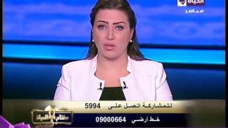 متصلة تنصح «الستات»: لو جوزك اتجوز عليكي اقعدي على قلبه زى الخازوق (فيديو)