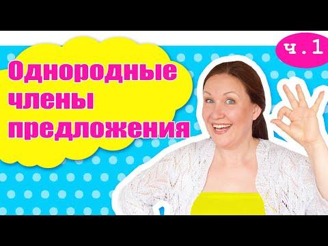 Урок однородные члены предложения. Простое объяснение правил русского языка
