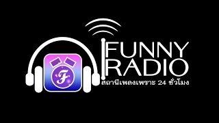 ทดสอบถ่ายทอดสด วิทยุออนไลน์ JAYPUB FUNNY Radio